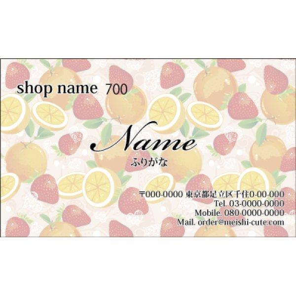 画像1: かわいい名刺 オレンジ名刺 (1箱100枚入) 商品No700
