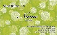 708 名刺 シンプル・ナチュラル系 グリーン系(1箱100枚入)