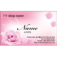 かわいい名刺 ピンク名刺 (1箱100枚入) 商品No719