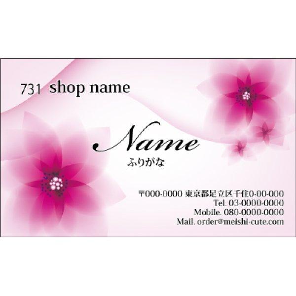 画像1: かわいい名刺 ピンク名刺 (1箱100枚入) 商品No731
