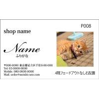 写真名刺P08(写真の配置のイメージです、1箱100枚入)