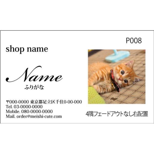 画像1: 写真名刺P08(写真の配置のイメージです、1箱100枚入)