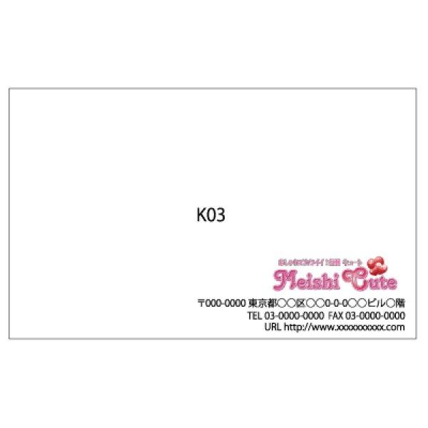 画像1: 空名刺k03(1箱100枚入)