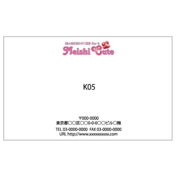 画像1: 空名刺k05(1箱100枚入)