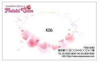 空名刺k06(1箱100枚入)