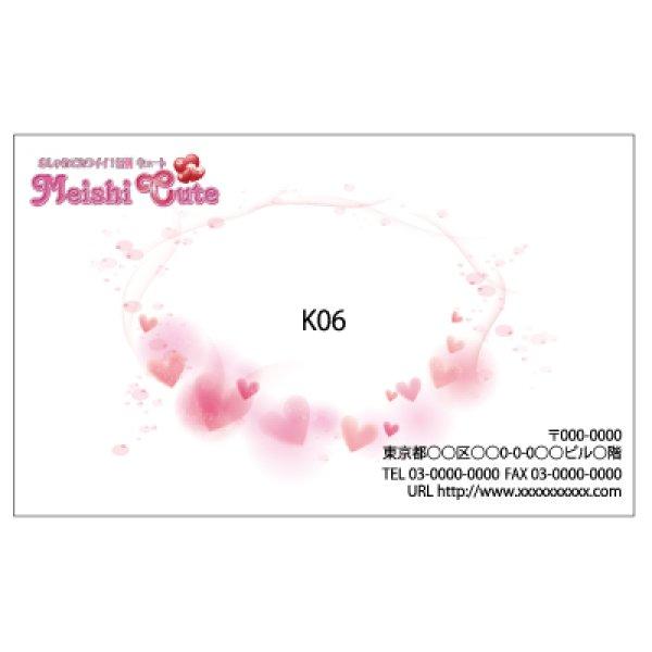 画像1: 空名刺k06(1箱100枚入)