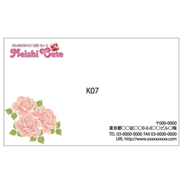 画像1: 空名刺k07(1箱100枚入)