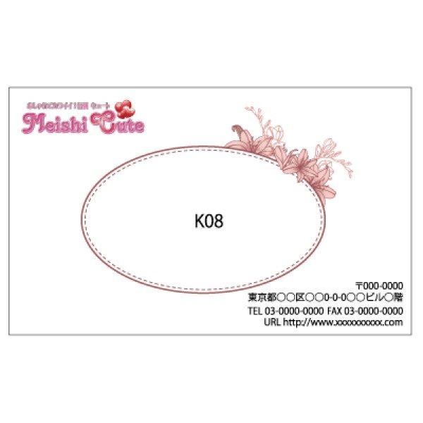 画像1: 空名刺k08(1箱100枚入)