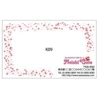 空名刺k09(1箱100枚入)