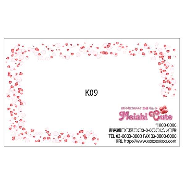 画像1: 空名刺k09(1箱100枚入)