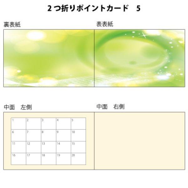 画像1: 2つ折りポイントカード(スタンプカード) 5 (※写真、ベタは対応しておりません)