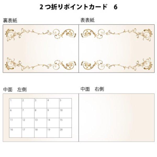 画像1: 2つ折りポイントカード(スタンプカード) 6 (※写真、ベタは対応しておりません)