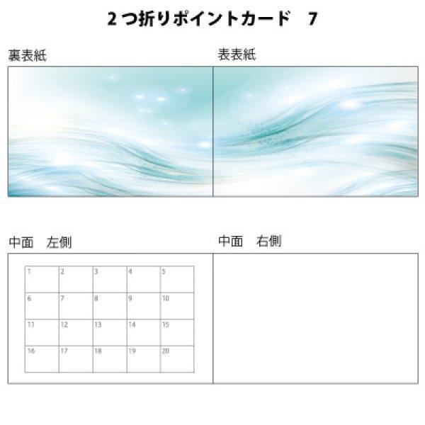 画像1: 2つ折りポイントカード(スタンプカード) 7 (※写真、ベタは対応しておりません)