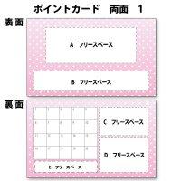 両面ポイントカード(スタンプカード) 1