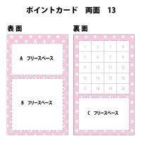 両面ポイントカード(スタンプカード) 13