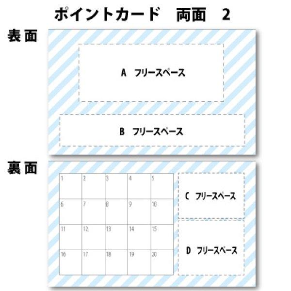 画像1: 両面ポイントカード(スタンプカード) 2