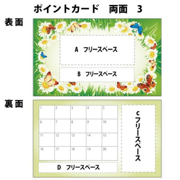 画像1: 両面ポイントカード(スタンプカード) 3