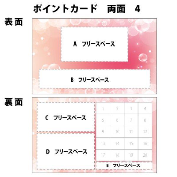 画像1: 両面ポイントカード(スタンプカード) 4