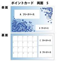両面ポイントカード(スタンプカード) 5