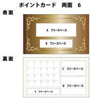 両面ポイントカード(スタンプカード) 6