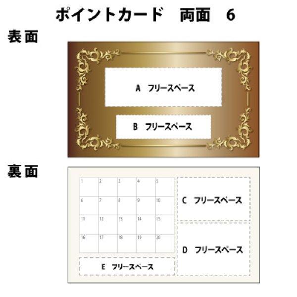 画像1: 両面ポイントカード(スタンプカード) 6