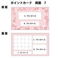 両面ポイントカード(スタンプカード) 7
