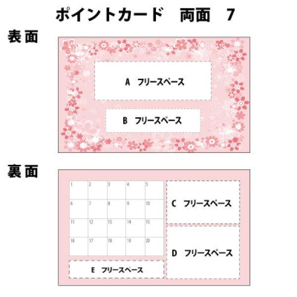 画像1: 両面ポイントカード(スタンプカード) 7