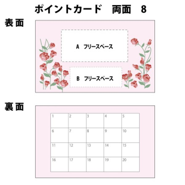 画像1: 両面ポイントカード(スタンプカード) 8