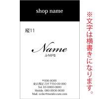 縦型名刺 ホワイト名刺 (1箱100枚入) 商品No縦11