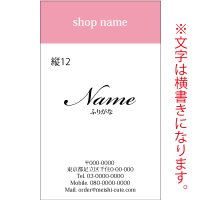 縦型名刺 ピンク名刺 (1箱100枚入) 商品No縦12
