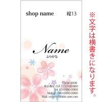 縦型名刺 ピンク名刺 (1箱100枚入) 商品No縦13