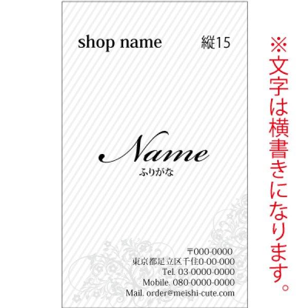 画像1: 縦型名刺 ホワイト名刺 (1箱100枚入) 商品No縦15
