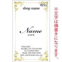 縦型名刺 ホワイト名刺 (1箱100枚入) 商品No縦2