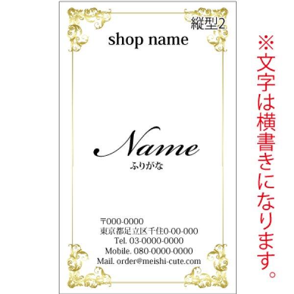 画像1: 縦型名刺 ホワイト名刺 (1箱100枚入) 商品No縦2