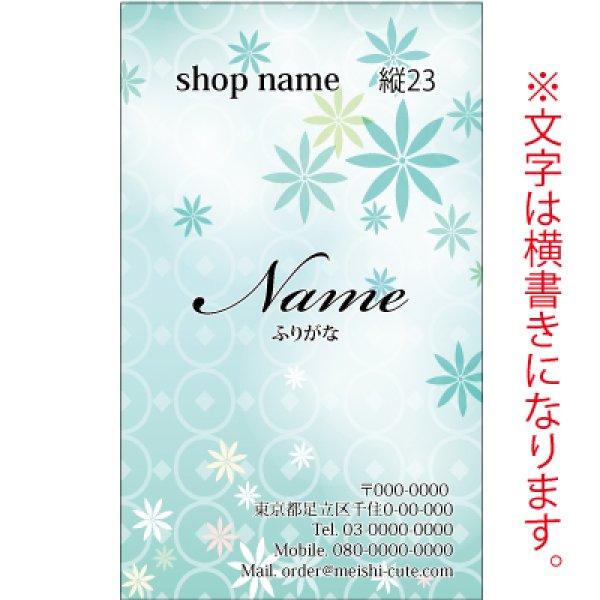 画像1: 縦型名刺 ブルー名刺 (1箱100枚入) 商品No縦23