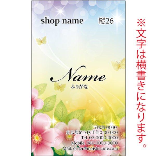 画像1: 縦型名刺 ピンク名刺 (1箱100枚入) 商品No縦26