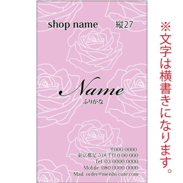 画像1: 縦型名刺 ピンク名刺 (1箱100枚入) 商品No縦27