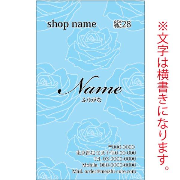 画像1: 縦型名刺 ブルー名刺 (1箱100枚入) 商品No縦28