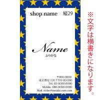 縦型名刺 ブルー名刺 (1箱100枚入) 商品No縦29