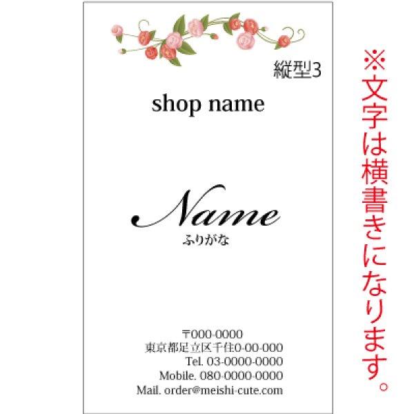画像1: 縦型名刺 ホワイト名刺 (1箱100枚入) 商品No縦3