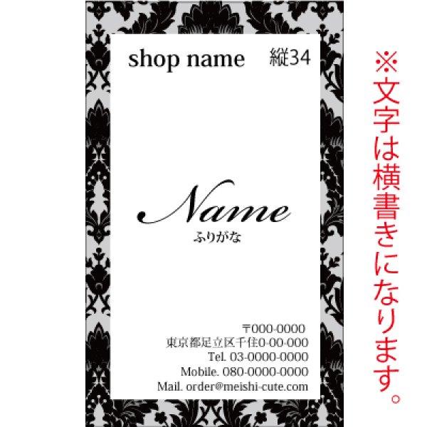 画像1: 縦型名刺 ブラック名刺 (1箱100枚入) 商品No縦34
