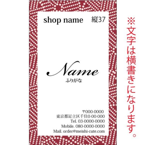画像1: 縦型名刺 レッド名刺 (1箱100枚入) 商品No縦37