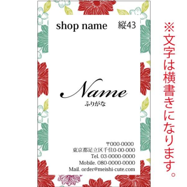 画像1: 縦型名刺 ホワイト名刺 (1箱100枚入) 商品No縦43