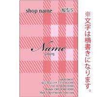 縦型名刺 ピンク名刺 (1箱100枚入) 商品No縦5
