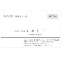 ビジネス名刺  白黒名刺 横D002 (1箱100枚入)