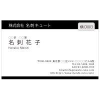 ビジネス名刺  白黒名刺 横D003 (1箱100枚入)
