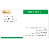 ビジネス カラー名刺 横C004 (1箱100枚入)