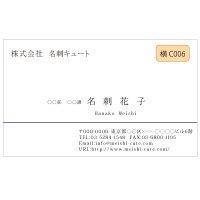 ビジネス カラー名刺 横C006 (1箱100枚入)