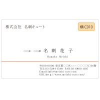 ビジネス カラー名刺 横C010 (1箱100枚入)