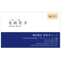 ビジネス カラー名刺 横C011 (1箱100枚入)